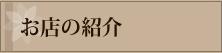 岩倉市の居酒屋バー ELITE(エリート)のお店紹介