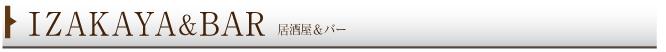 バー・居酒屋<飲み放題2000円~>エリート