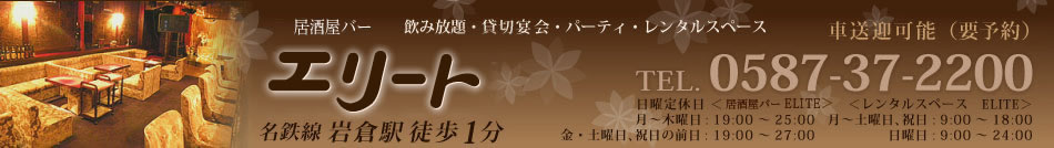 居酒屋パブ レンタルスペース 岩倉駅1分 エリート ELITE