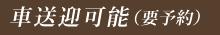 居酒屋バーは岩倉から車送迎可能です