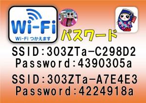 Wifi パスワード