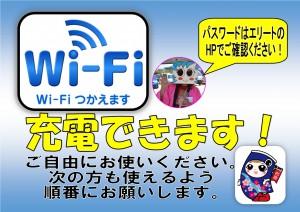 Wifi 充電