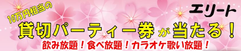 10万円相当のパーティがあたるプレゼント応募〜岩倉でパーティするならエリート〜