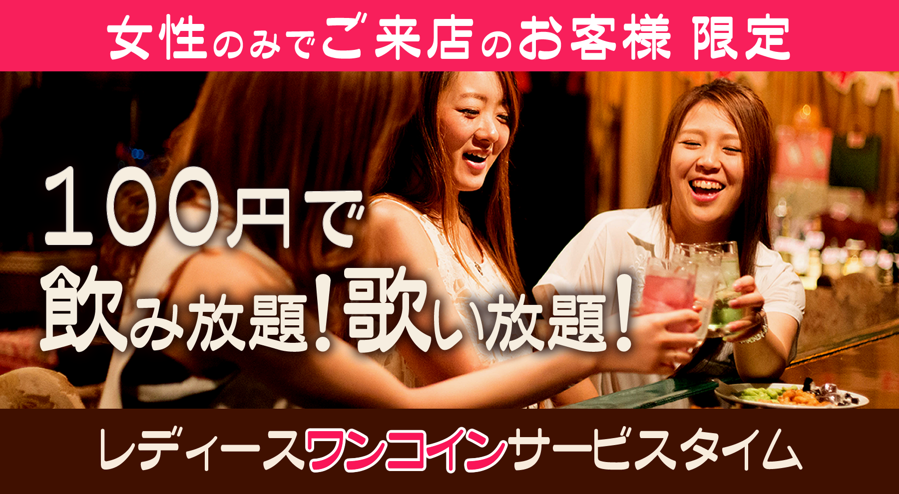 女子会飲み放題!歌い放題 岩倉の居酒屋