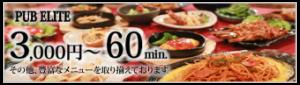 3,000円 60min