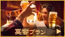 岩倉居酒屋バーの宴会プラン